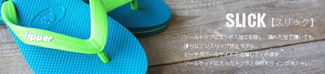 濡れた足で履いても中滑りしないビーチや岩場で大活躍のシンプルビーチサンダル