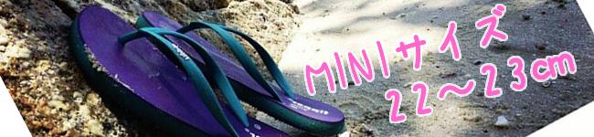 小さいサイズのビーチサンダル 22~23㎝