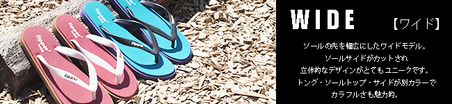 ソールの先を幅広にしたワイドモデルのビーチサンダル、おしゃれでカラフルさが人気