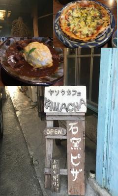 沖縄市ヤソウカフェ